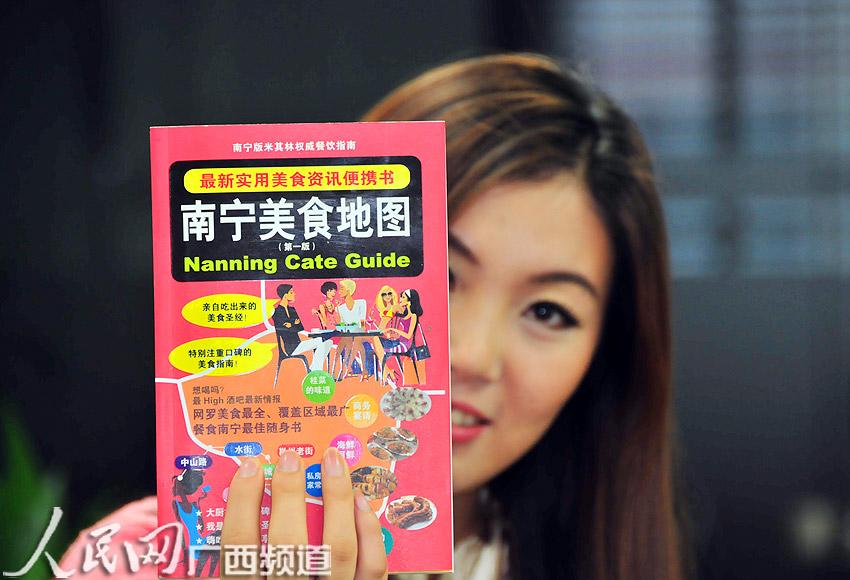 2012年《南宁美食地图》首发 寻找舌尖上的美味