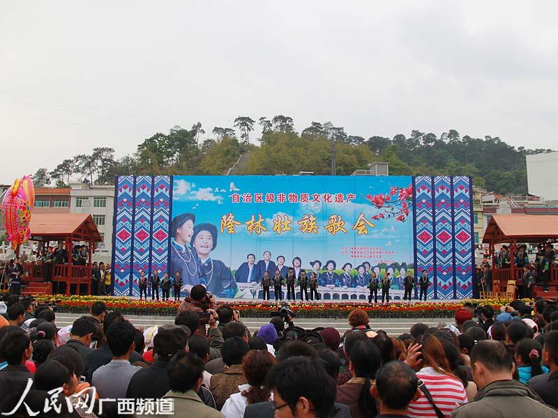 隆林壮族歌会开唱