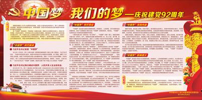 喜迎党的十九大主题板报-梧州市工商局开展五项活动欢庆 七一图片