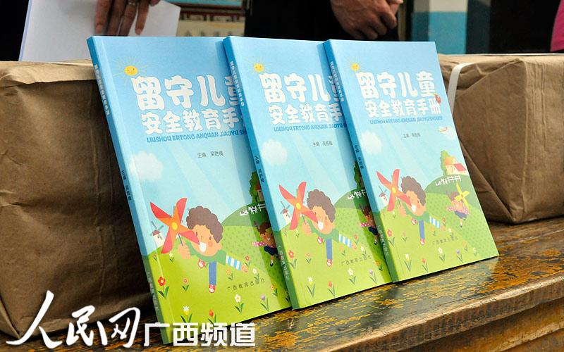 广西妇联向留守儿童赠送安全教育手册