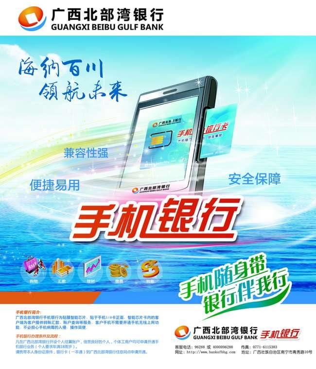 北部湾银行手机银行海报