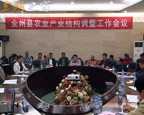 全州农业产业结构调整会议召开