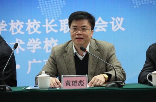 葛道凯在年会上做了重要讲话,广西理工职业技术学校校长梁辉在会上做