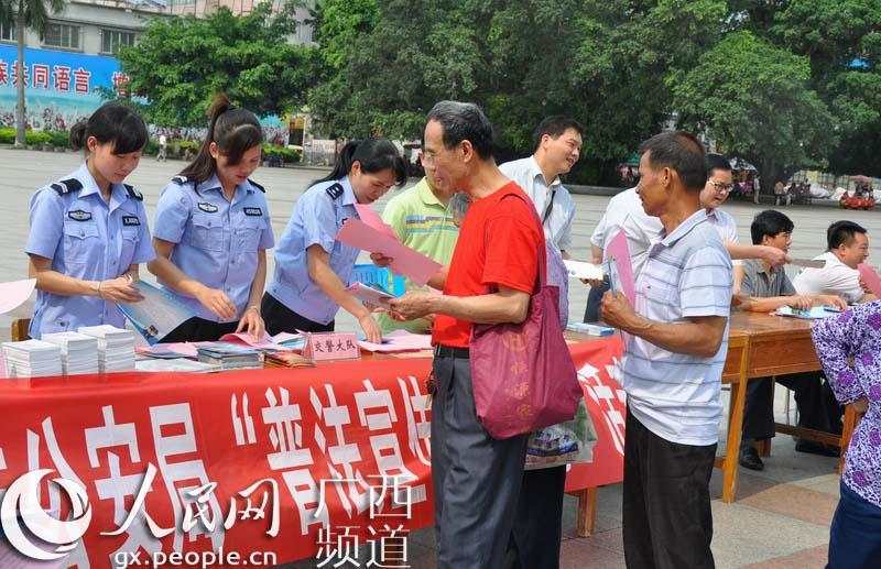 岑溪市公安局积极开展广场普法宣传活动【2】