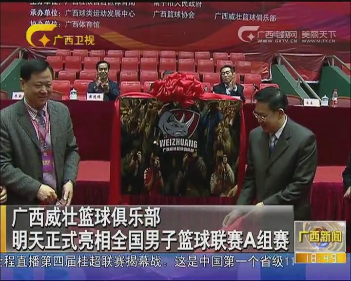 广西威壮篮球俱乐部将正式亮相全国男子篮球
