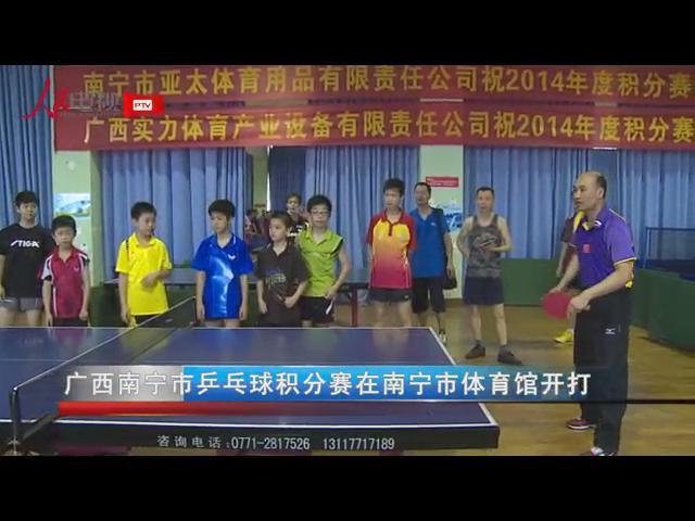 广西南宁市乒乓球积分赛在南宁市体育馆开打