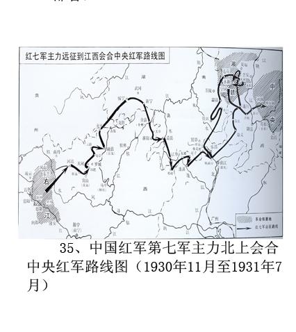 合中央红军路线图