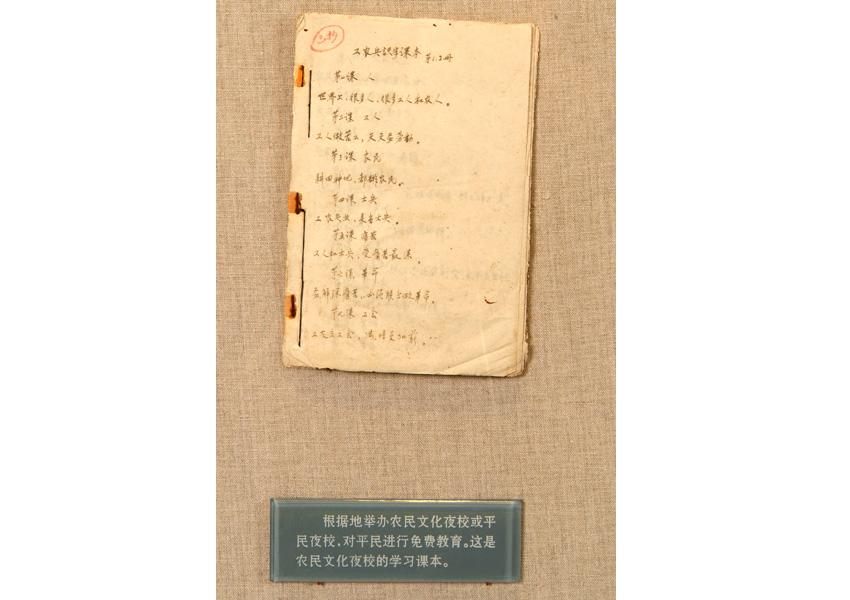 工农兵识字课本 人民网广西频道