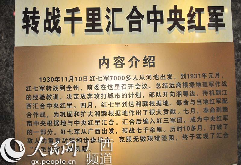 标语楼内转战千里汇合中央红军内容介绍