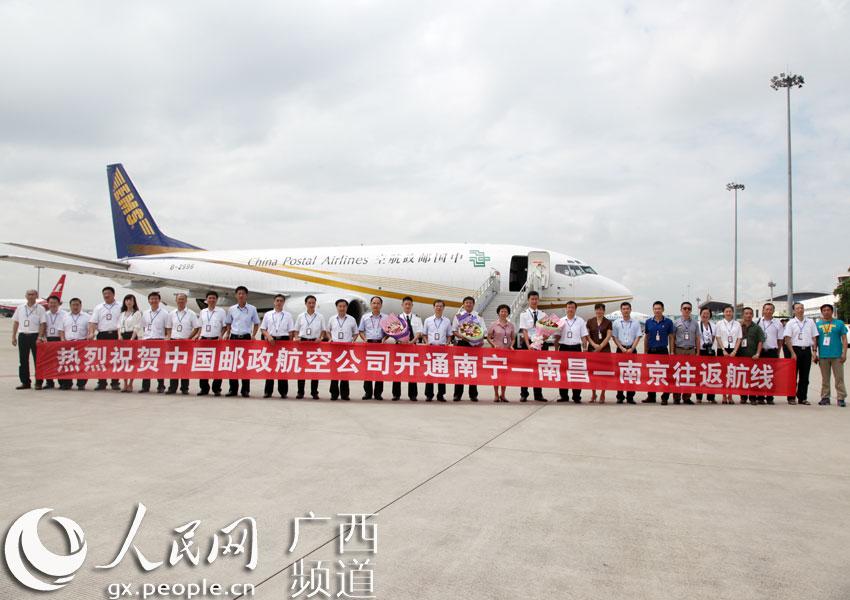 南京往返航空邮路也是广西