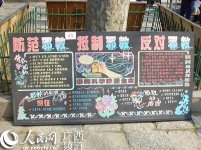 十九大手抄报-毛南山乡扎实推进学校主阵地反邪教宣传