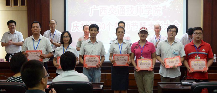 永登县第六中学张健生-广西交通技师学院举行庆祝第三十个教师节暨图片