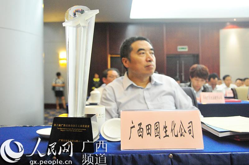 三家企业荣获第二届广西壮族自治区质量奖