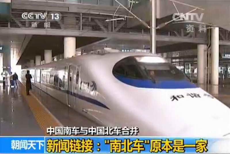中国南车与中国北车合并 人民网广西频道