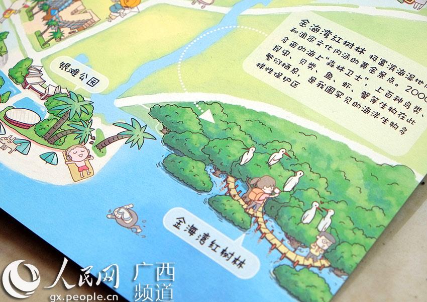80后北漂创作q版北海手绘地图 获千万元天使投资