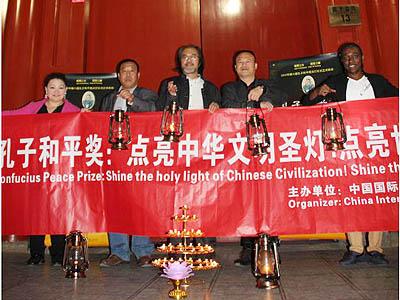 孔子和平奖 点亮中华文明和世界和平圣灯图片