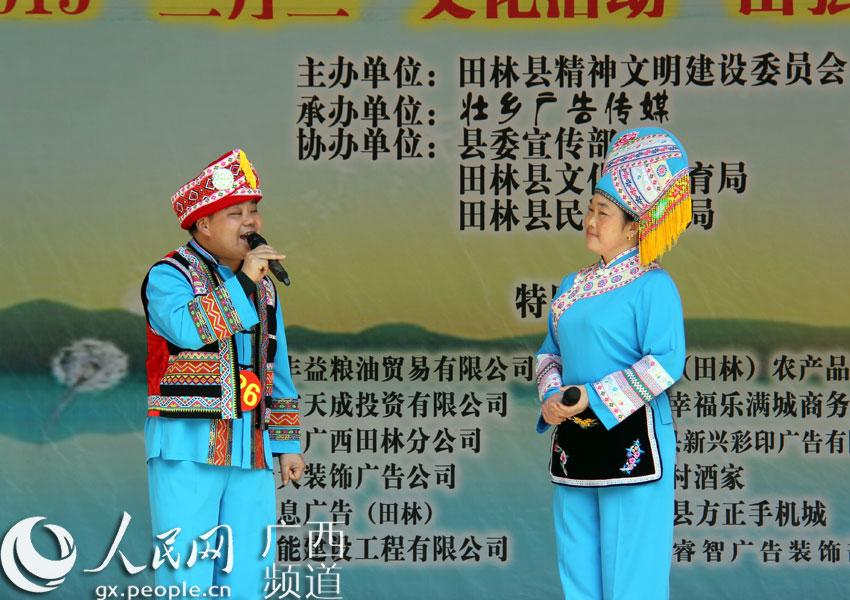 """田林县举行""""三月三""""民间山歌比赛"""