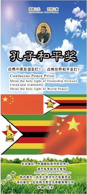 孔子和平奖 津巴布韦大使馆点亮世界和平圣灯图片