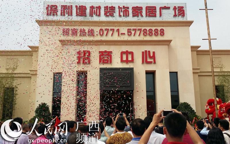 广西保利建材装饰家居市场在南宁经开区启动招商