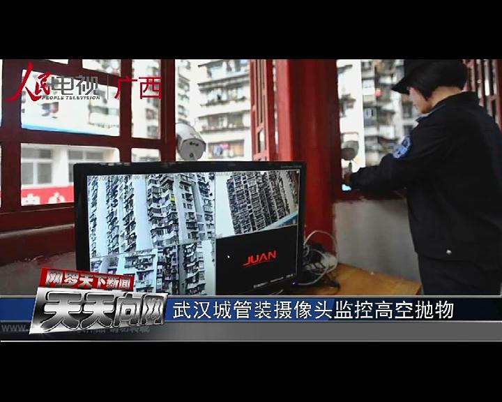 武汉城管装摄像头监控高空抛物