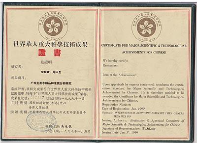 广西大学教授李端富找到中国粮食安全问题的新