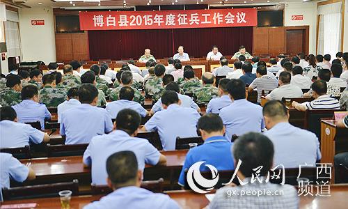 落白县2015年度征兵工干会召开