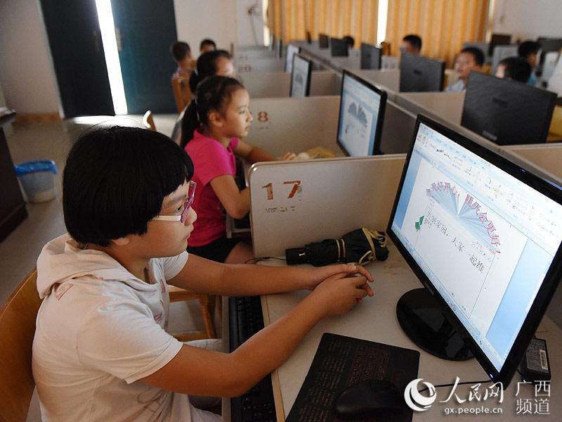 学习十九大精神电子小报-广西罗城 佬娃免费学电脑