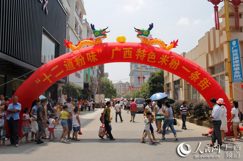 第九届桂林美食节在兴安开幕米粉一条街美味米粉v美食杂志图片
