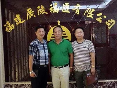 叶天德主任在福建漳州调研考察图片