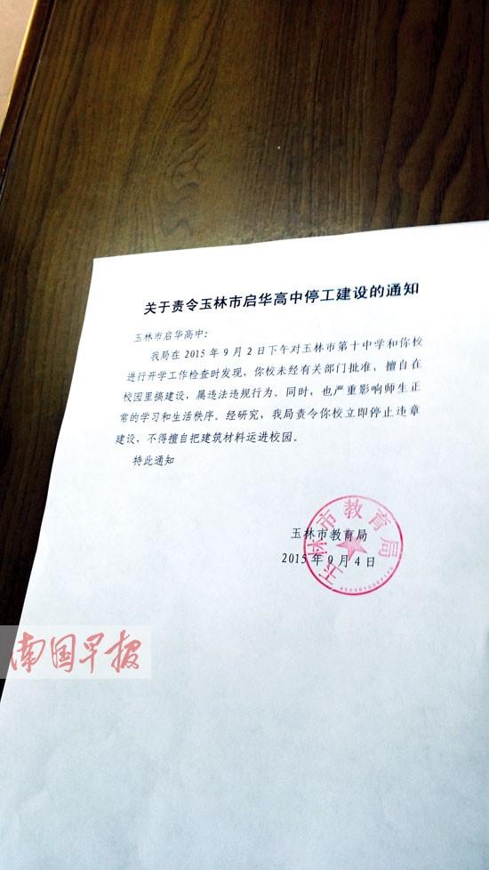 私立初中侵占v初中小说地盘教育局适合(图高中初中生妥协的图片