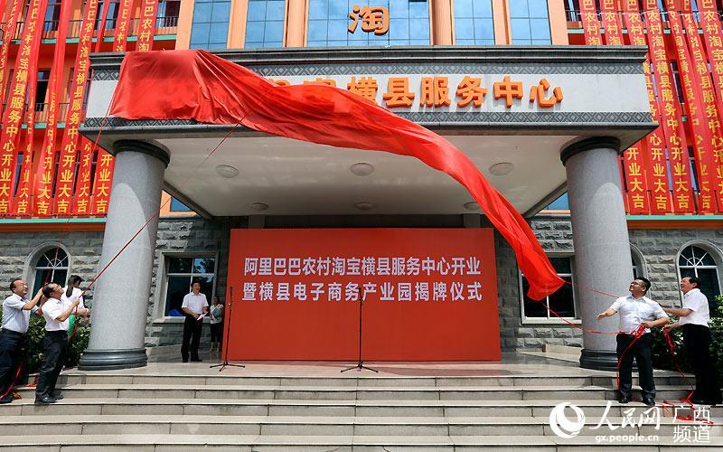 """""""农村淘宝""""横县服务中心正式揭牌启用--人民网广西"""