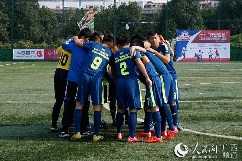 中国足球民间争霸赛南区决赛落幕 广西业余足