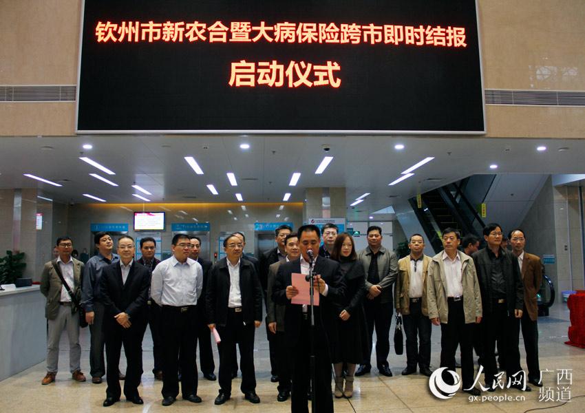 【人民网】广西新农合跨市异地即时结报系统正式开通