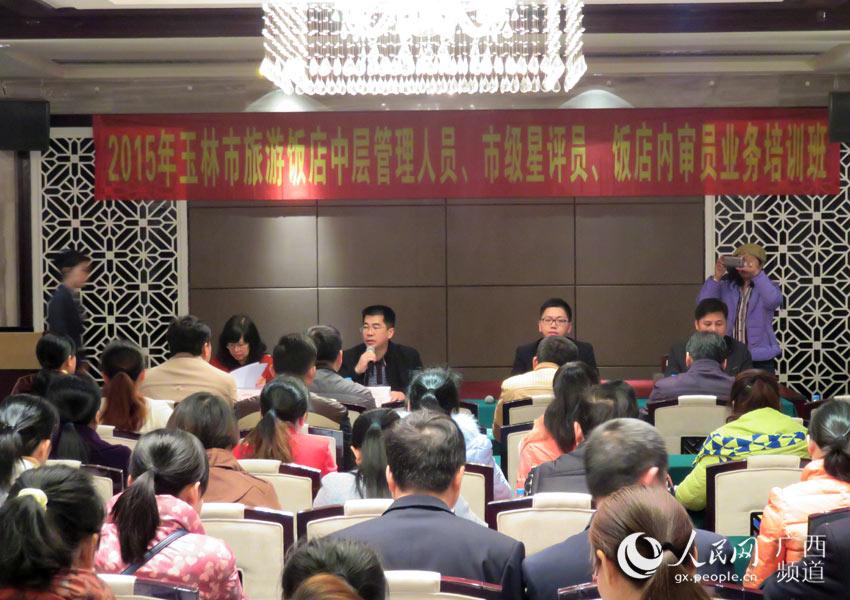 玉林旅发委举办星级旅游饭店管理培训班