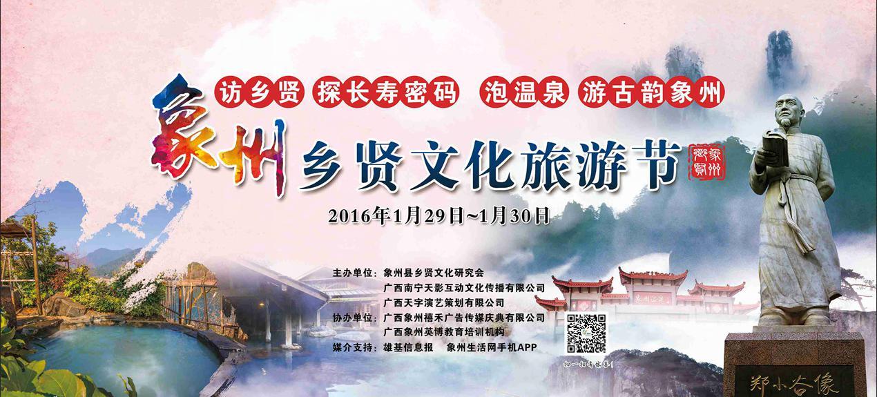 广西首个县域乡贤文化旅游节将在象州县举行