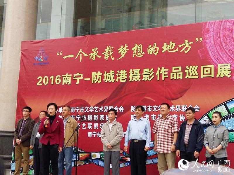 南宁市文联党组书记、主席陈晓红致辞-南宁 防城港摄影作品巡回展在