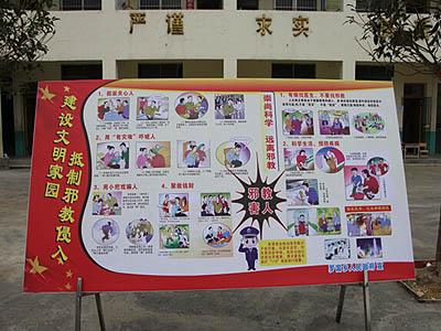 广西壮族三月三黑板报-学校宣传板报-南丹县掀起反邪教警示教育宣传热潮