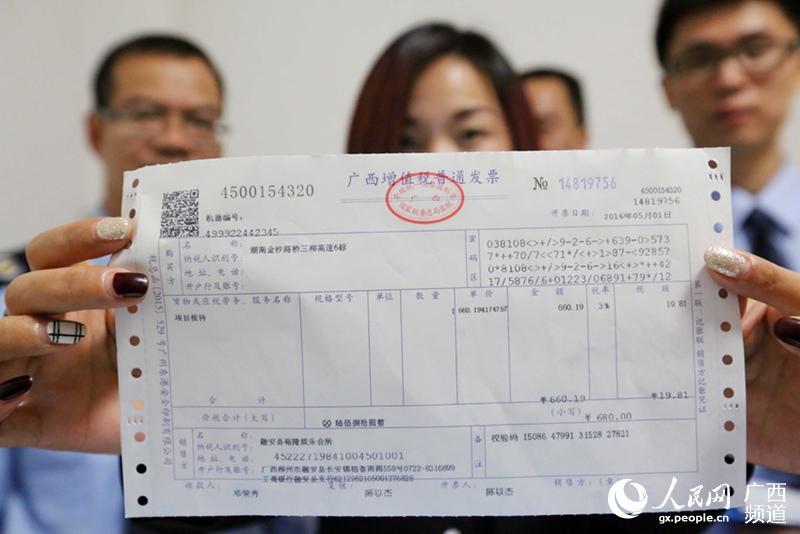 广西融安 营改增 实施首日顺利开出增值税发票