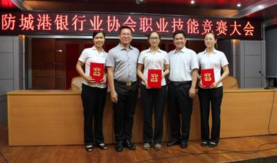 邮储银行防城港市分行在市银行业职业技能竞赛中夺魁