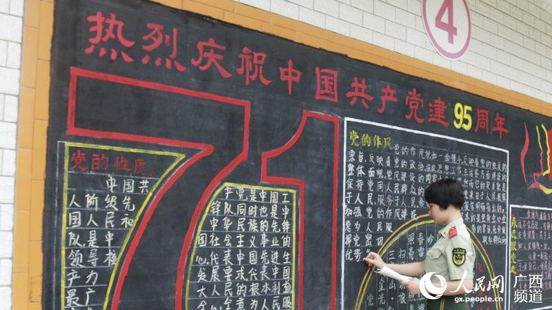 """念建党95周年""""专题黑板报"""