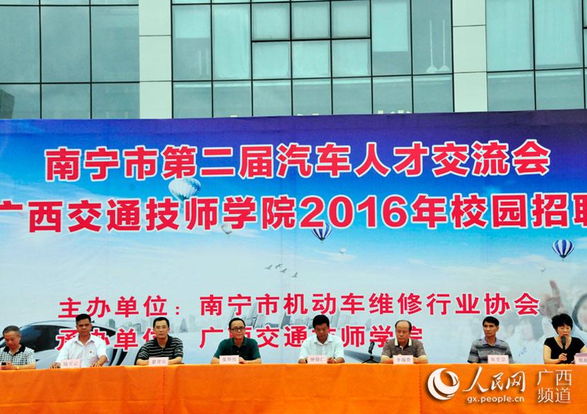 南宁市第二届汽车人才交流会暨2017届校园双选招聘会在广西交通技师学院举行
