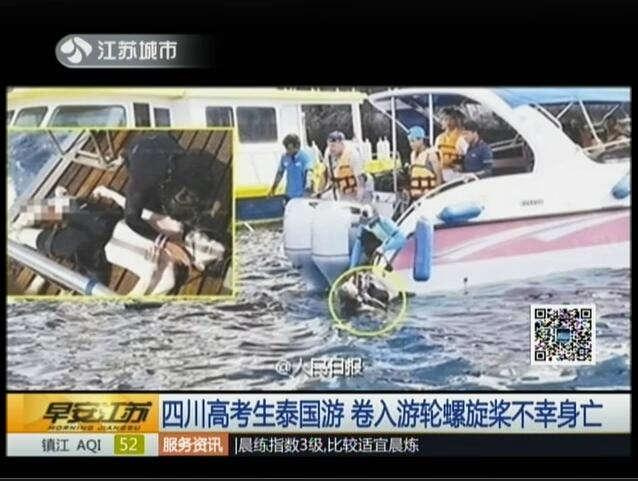四川高考生泰国游 卷入游轮螺旋桨不幸身亡