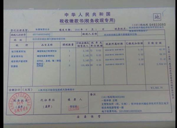 人钦州市钦南区犀牛脚镇建华石场开具了广西资源税改革后第一张税票
