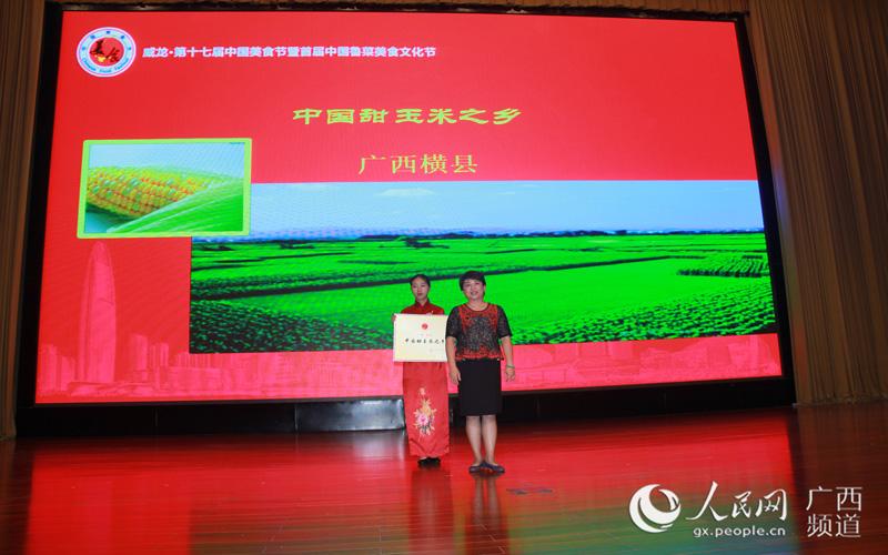 横县荣获中国甜玉米之乡称号