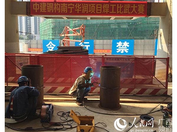 中建钢构南宁华润项目部举行实体样板焊接比武大赛
