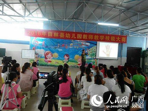 田林县举行2016年幼儿园教师教学技能大赛