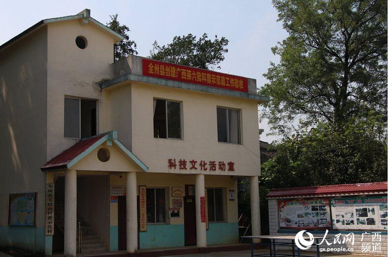 毛竹村盖起了科技文化活动室