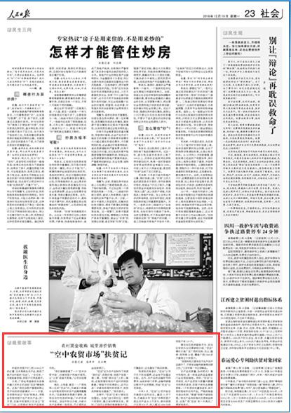 """""""空中农贸市场""""扶贫记"""