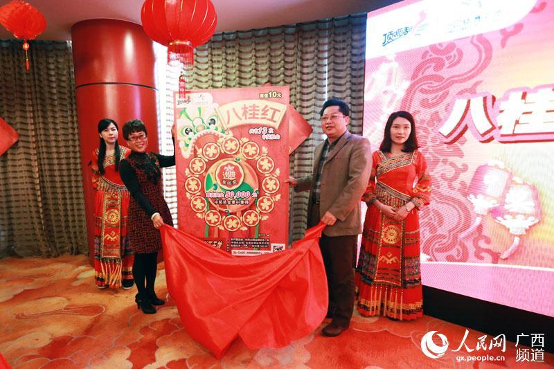 中国体育彩票发行首款广西主题票