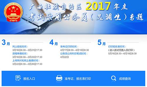 广西2017年公务员考试首次分计划招录